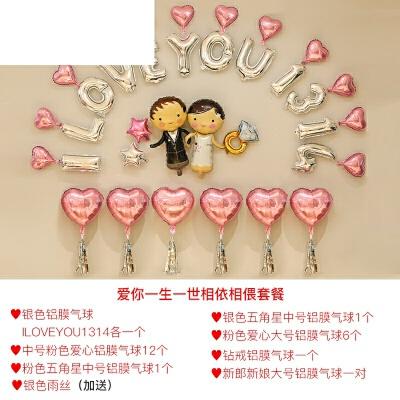 婚房装饰 结婚气球铝膜气球生日派对婚庆婚礼婚房布置用品 一般在付款后3-90天左右发货,具体发货时间请以与客服协商的时间为准