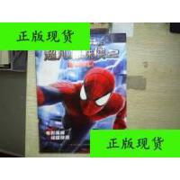 【二手旧书9成新】超凡蜘蛛侠2终极档案、 /美国漫威公司 编 长江