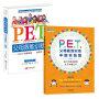 套装现货 P.E.T.父母效能训练 21世纪版+中国实践篇 共2册 P.E.T.父母效能训练系列共2册 亲子沟通 育儿书 pet父母效能训练手册
