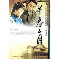 中国百年电影经典故事-早春二月(单色) 姚抗 9787106024413