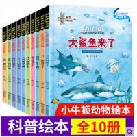 小牛顿科学馆恐龙大追踪最好玩的动物宝宝百科dk幼儿百科全书那些重要的动物大鲨鱼来了海洋动物百科大全书海底世界十万个为什么