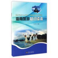L正版海南旅游知识读本 毛江海 著 9787564170424 东南大学出版社