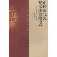 20世纪辩论:中国近代史基本线索(历史)