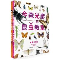 今森光彦的昆虫教室(全2册)