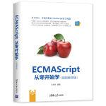 ECMAScript  从零开始学(视频教学版)