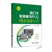 西门子变频器与PLC综合应用入门 万英