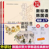 外研社新标准韩国语高级上下册韩语教材(附MP3光盘) 标准韩语自学入门教材韩文书籍 入门自学 韩国语阅读学习韩语教材