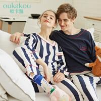 欧卡蔻秋季情侣睡衣白色藏青色简约长袖家居服套装宽松情侣可外穿