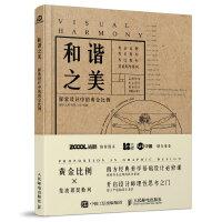 和谐之美 探索设计中的黄金比例 艺术设计 设计理论类书籍