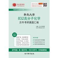 青岛大学832高分子化学历年考研真题汇编-在线版_赠送手机版(ID:101828)