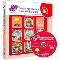 外研社丽声拼读故事会 第四级套装(可点读)(配CD-Rom电脑驱动光盘) (英)Julia Donaldson 978