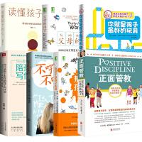 樊登推荐全7册 正面管教+父母的语言+你就是孩子最好的玩具+不吼不叫+读懂孩子的心+叛逆不是孩子的错+你只是看上去在陪孩子写作业