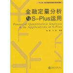 金融定量分析与S-Plus运用