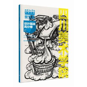 设计基础高分卷 四川美术学院招生委员会权威考试专用书