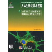 人体生物化学与疾病:生长因子与细胞因子、膜转运、膳食与营养(美)利特瓦克 主编 科学出版出版社 【正版图书】