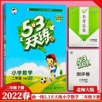 2021春季 53天天练小学数学二年级下册北师版BSD 小儿朗5.3天天练2年级数学下册北师版 978751910231