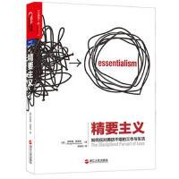 精要主义:如何应对拥挤不堪的工作与生活 (英)格雷戈・麦吉沃恩(Greg McKeown),邵信芳 9787213072291 浙江人民出版社
