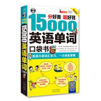 15000英语单词口袋书便携版英语词汇分类速记常用词汇日常学英语单词快速记忆法初学背单词书籍大全英语入门自学零基础