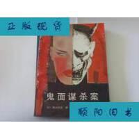 【二手旧书9成新】鬼面谋杀案 /高木彬光 群众出版社