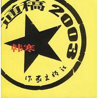 通稿2003 韩寒 作家出版社