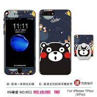 钢化膜全屏高清玻璃彩膜iphone7P手机贴膜卡通手机壳套