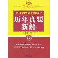 2014国家公务员录用考试历年真题新解(20042013)