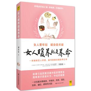 女人暖养就是养命 一本预防女人早衰,提升颜值的精致养生书!女人要年轻,暖身是关键,体寒是百病之源,要暖男,也要暖养!从生活方式着手,用中医养生,让身体暖起来。
