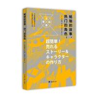 畅销的故事,热门的角色:日本漫画和游戏中的故事与角色设定方法