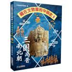 藏在文物里的中国史5 三国两晋南北朝