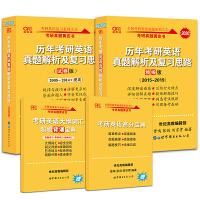 张剑黄皮书2020英语一 2020历年考研英语真题解析及复习思路精编版+试卷版 (2005-2019)真题两件套201