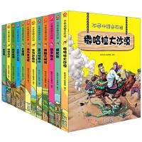 不带地图去历险 全12册青少年科普故事阿拉斯加 埃及金字塔 玛雅古迹 撒哈拉大沙漠维多利亚 喜马拉雅山中小学课外阅读