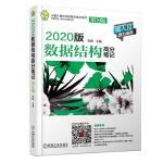 2020版 数据结构 高分笔记(第8版)