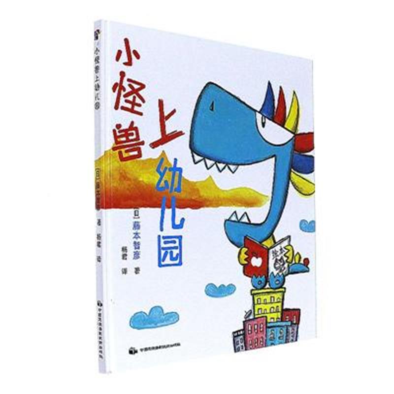 小怪兽上幼儿园北京市新华书店网上书店 品牌承诺 正版保证 配送及时