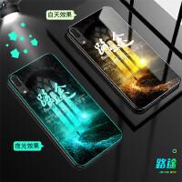5.7寸华为P20创意炫潮男女手机壳P2o防摔P20夜光emi-aloo玻璃硬壳