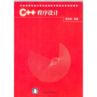 C++程序设计/中国高等院校计算机基础教育课程体系规划教材(新版链接:http://product.dangdang.