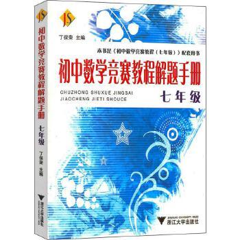 《手册数学v手册初中解题年级.7初中丁保荣主教程抽烟图片