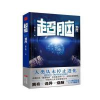 【旧书九成新】超脑:地库(陈可辛、郝蕾盛赞)