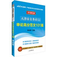 中公教育2019天津市公务员考试用书专业教材申论高分范文101篇