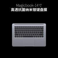 华为matebook笔记本键盘13寸15.6电脑e膜d保护x套pro贴膜magicboo