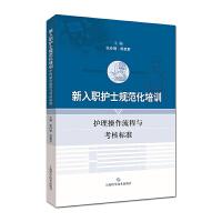 正版现货 新入职护士规范化培训 护理操作流程与考核标准 张玲娟主编 9787547836705 上海科学技术出版社