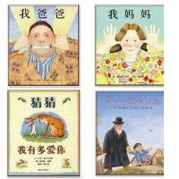 我爸爸 我妈妈 猜猜我有多爱你 爷爷一定有办法绘本系列童书儿童绘本 故事书 3-4-6岁 正版7-10岁图书精装硬壳硬