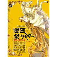 【二手书9成新】玫瑰帝国 堕天使之心(步非烟新作)步非烟9787535875235湖南少儿出版社