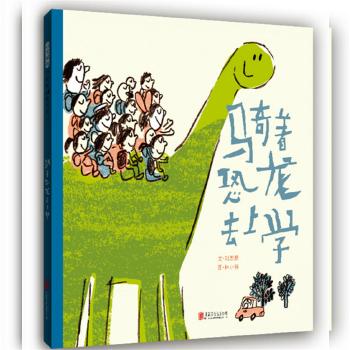 骑着恐龙去上学  ——  让上学成为一件有趣的事情   丰子恺儿童图画书奖获得者作品! 出版社直供 正版保障 联系电话:18816000332