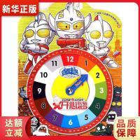 咸蛋超人 广州炫飞动漫科技有限公司 编9787556208197