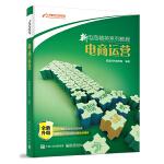 新电商精英系列教程――电商运营(团购,请致电010-57993380)