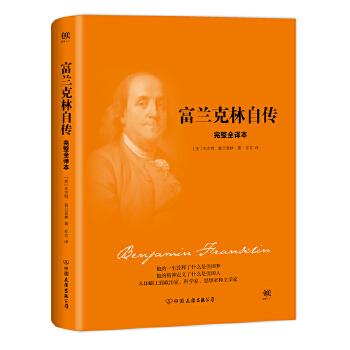 富兰克林自传(2018新版精装,完整全译本,与《林肯传》《卡内基自传》《洛克菲勒自传》并称美国四大传记) 从印刷工到政治家、实业家、科学家、思想家和文学家的励志传奇!