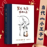 男孩、鼹鼠、狐狸和马(三川玲真情推荐!当代《小王子》!)