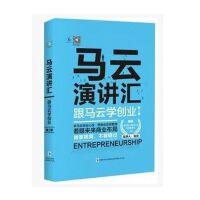 原装正版 马云演讲汇 8DVD+1学习卡 跟马云学创业视频光盘