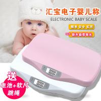 婴儿体重秤宝宝称精准婴儿秤宝宝秤新生婴儿电子称家用体重称