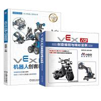 【全2册】VEX IQ机器人创客教程+VEX IQ创意编程与精彩实例 乐高机器人程序设计乐高机器人搭建与编程机器人制作